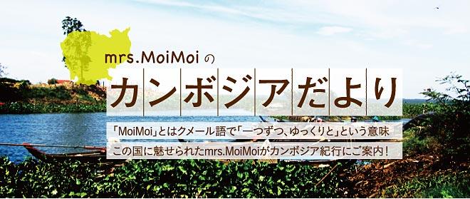 ミセスMoiMoiのカンボジアだより